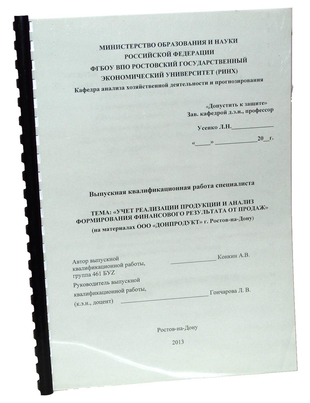 Переплёт дипломов в Ростове на Дону увеличить
